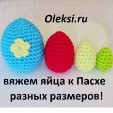 как связать яйцо крючком