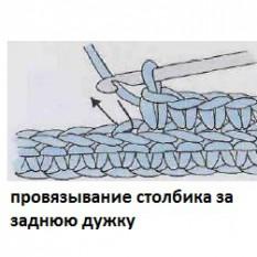 как провязывать столбики за заднюю дужку