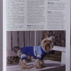 описание свитера для йорка из книги юдиной
