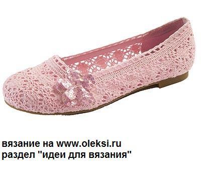 розовые вязаные балетки