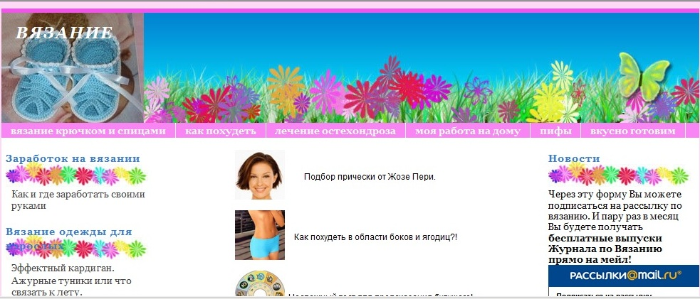 сайт для рукодельницы
