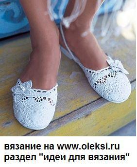 вязаная обувю сандалии