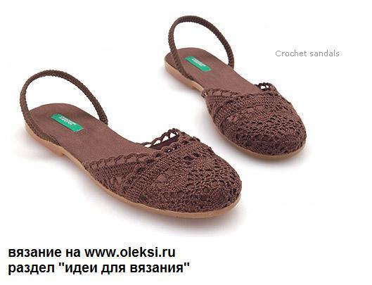 вязаная обувь ажурные балетки сандалии и сапожки угги вязание на