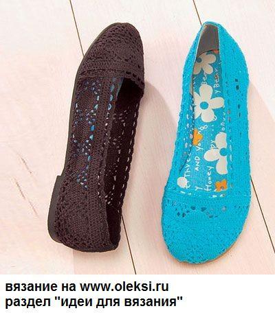 ажурная вязаная обувь балетки