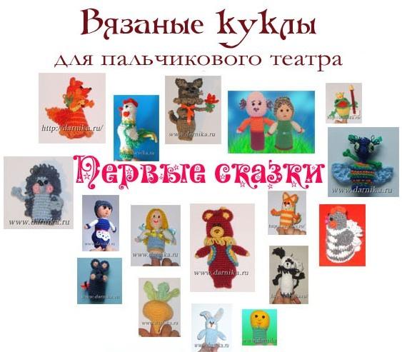 вязаный кукольныйтеатр первые сказки от дарники